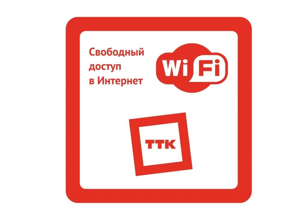 ТрансТелеКом подключил бесплатный Wi-Fi в бизнес-залах 1