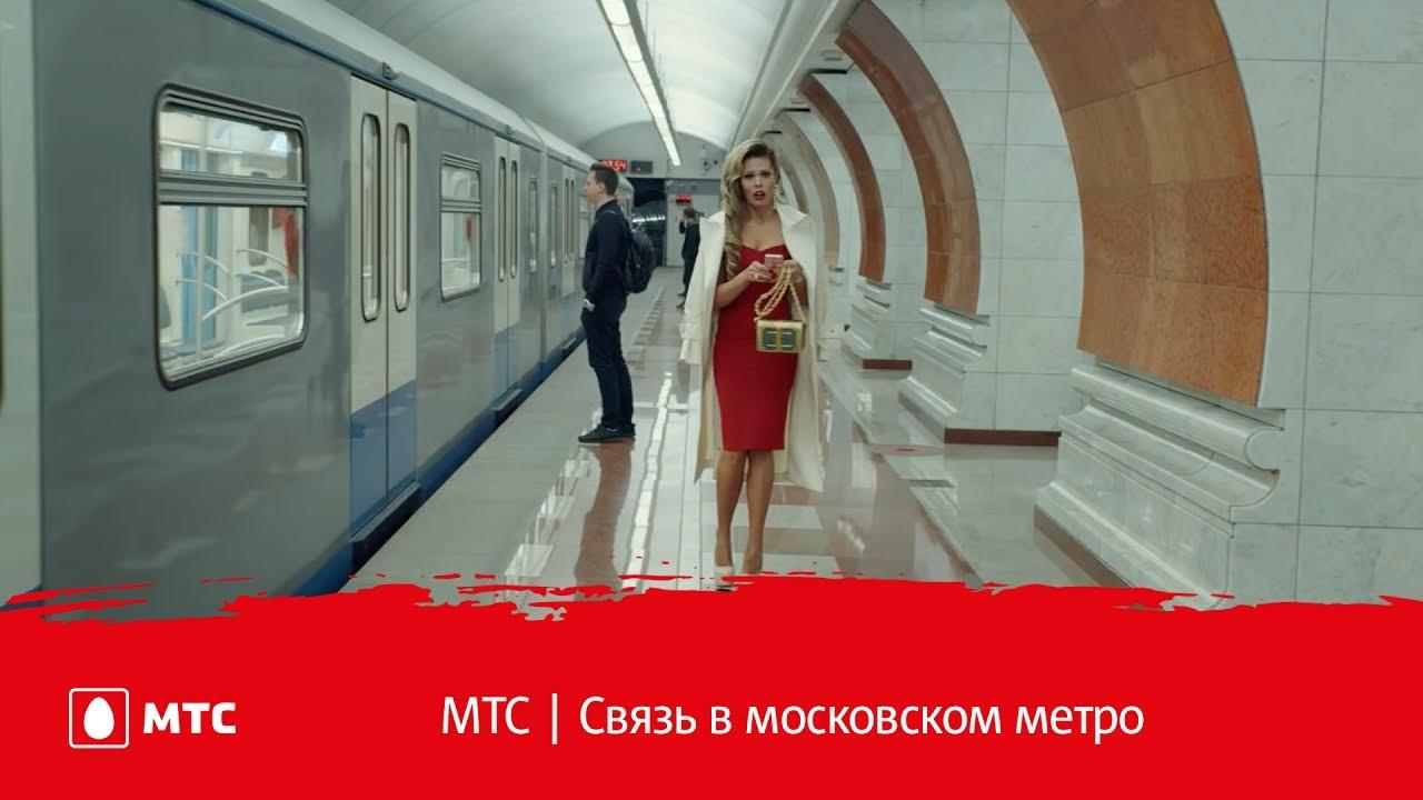 МТС обеспечила все станции московского метро сетью 4G 1
