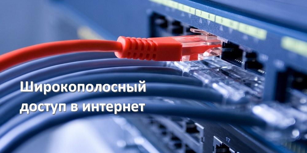 ШПД в России начал расти, а в Мурманске цвести 1