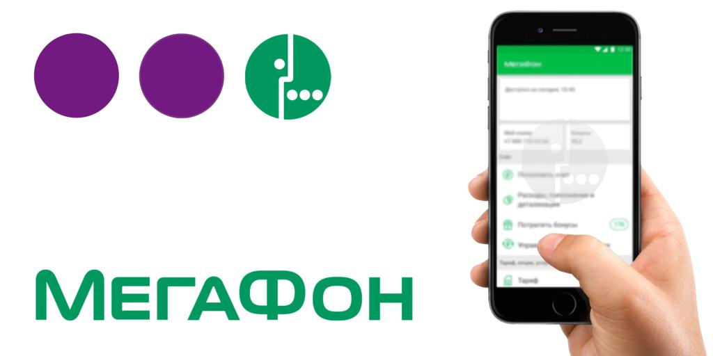 """Услуга от МегаФон """"Стоп-реклама"""" опять становится платной 1"""