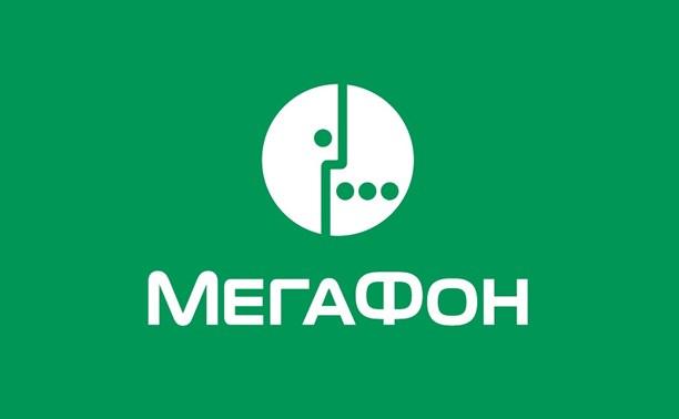 «МегаФон» обновил тарифы 1