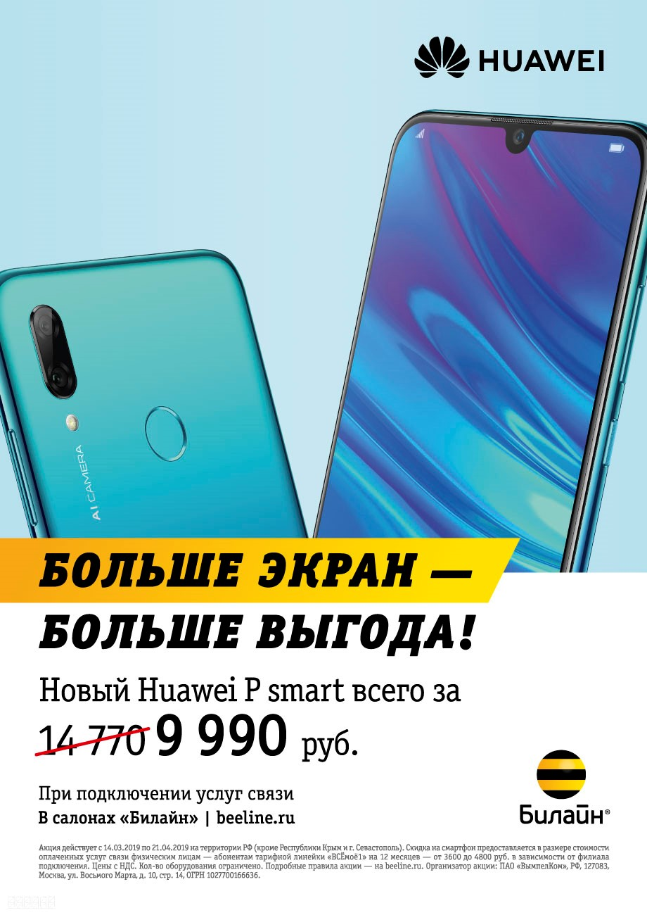 Билайн предлагает новый Huawei P smart за 9 990 рублей при подключении услуг связи 1