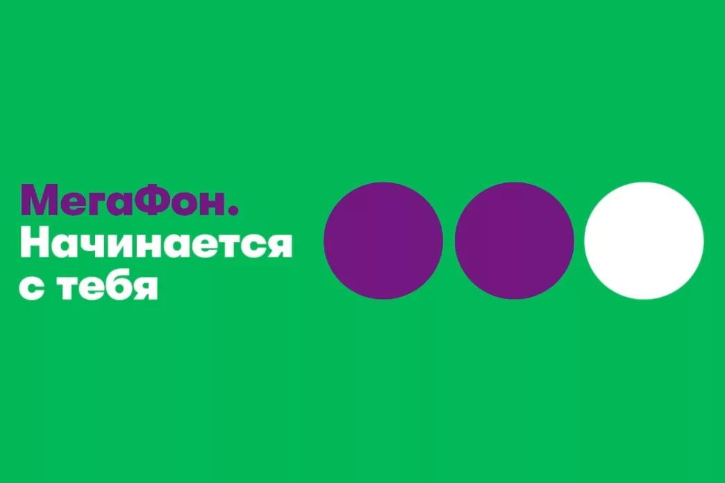 С 11 марта Мегафон массово закрывает архивные тарифы 1