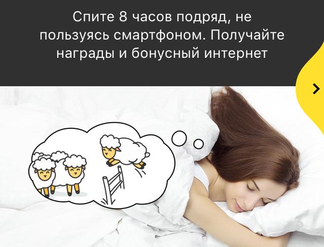 Билайн запустил новые акции «Гиги за сон» и «Гиги за детокс» 1