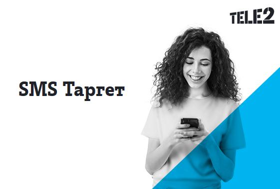 Tele2 расширяет возможности SMS-рассылок для корпоративных клиентов 1