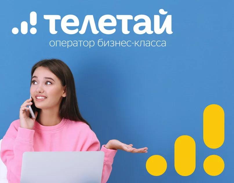 Телетай запустил новый тариф «Смартфон 690» 1