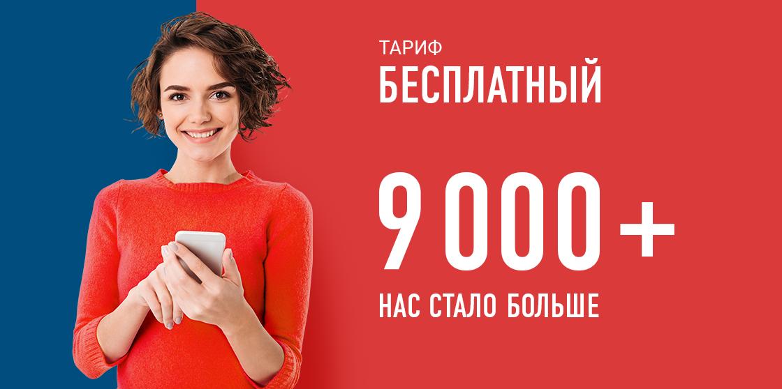 Более девяти тысяч человек выбрали бесплатную связь от DANYCOM.Mobile 1