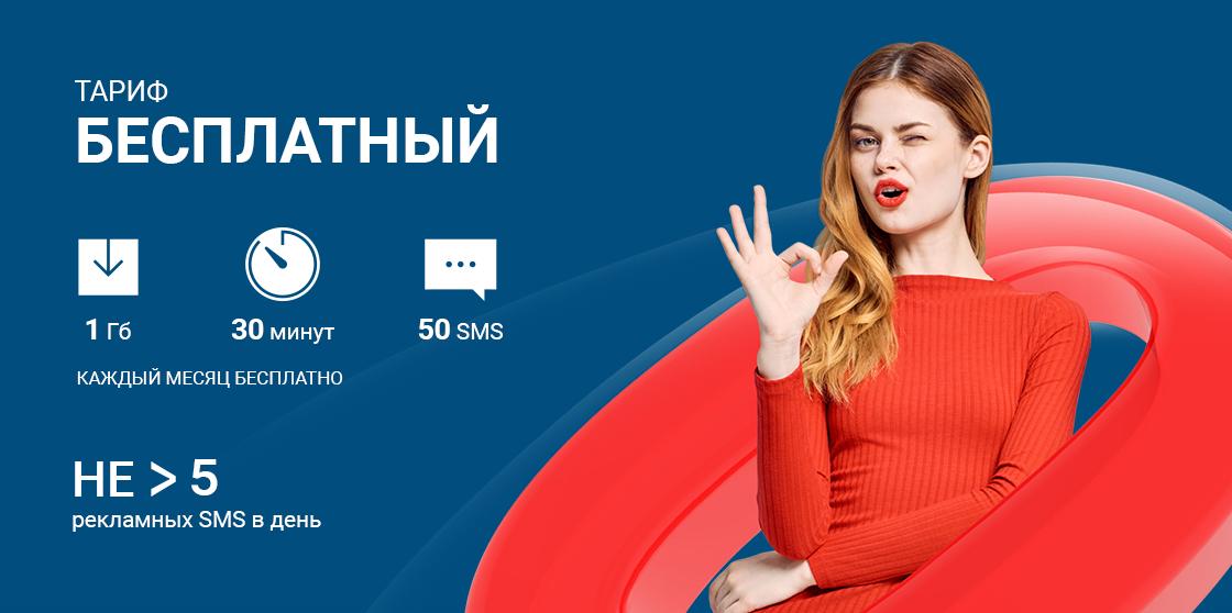 DANYCOM запустил тариф «Бесплатный» 1