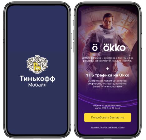 Тинькофф Мобайл подключает онлайн-кинотеатр Okko 1