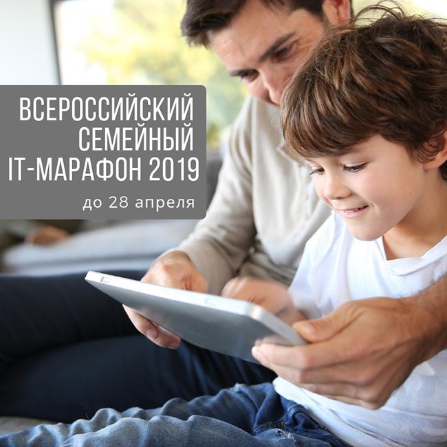 «Ростелеком» приглашает на семейный IT-марафон 1