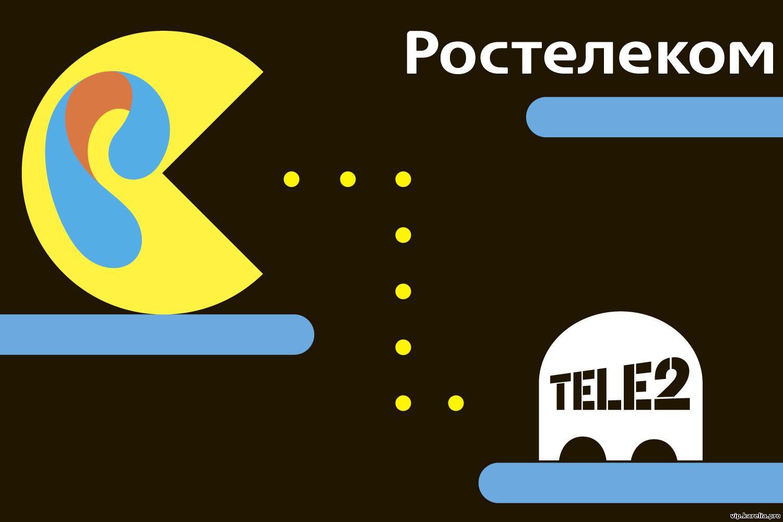 Tele2 подводит итоги интеграции с «Ростелекомом» 1