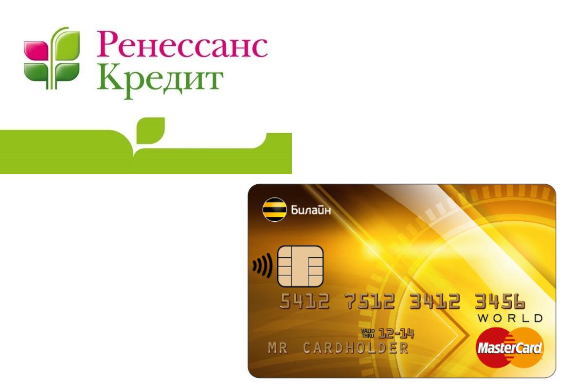 Билайн и «Ренессанс Кредит» предлагают подключить сервис «Процент на остаток» до 6,5% годовых к карте Билайн 1