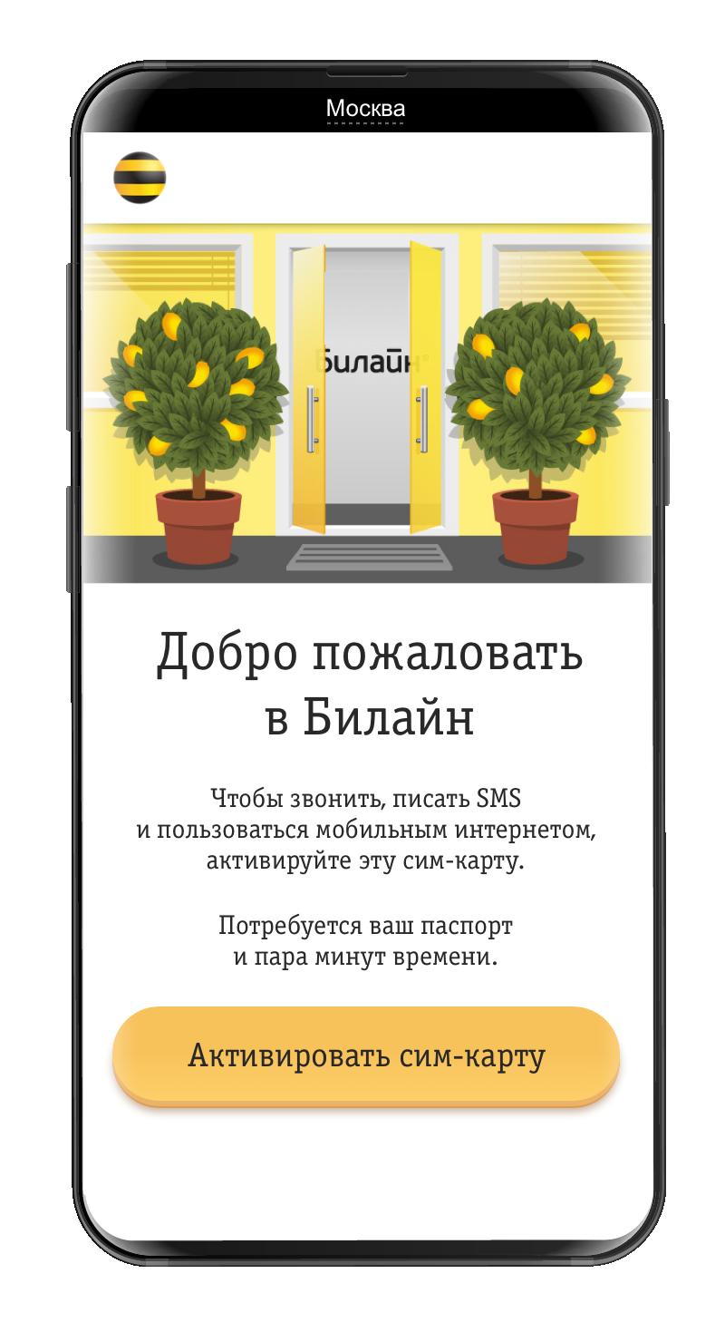 Билайн создал продукт для самостоятельной регистрации новых SIM-карт 1