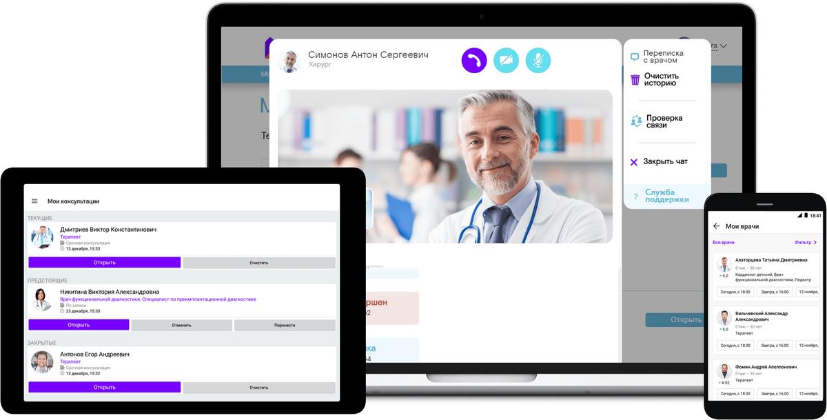 Поликлиника на ладони — с новым цифровым сервисом «Ростелеком Здоровье» 1