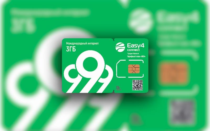 Тарифный план «Коннект 999» из линейки тарифов EASY4 Connect 1