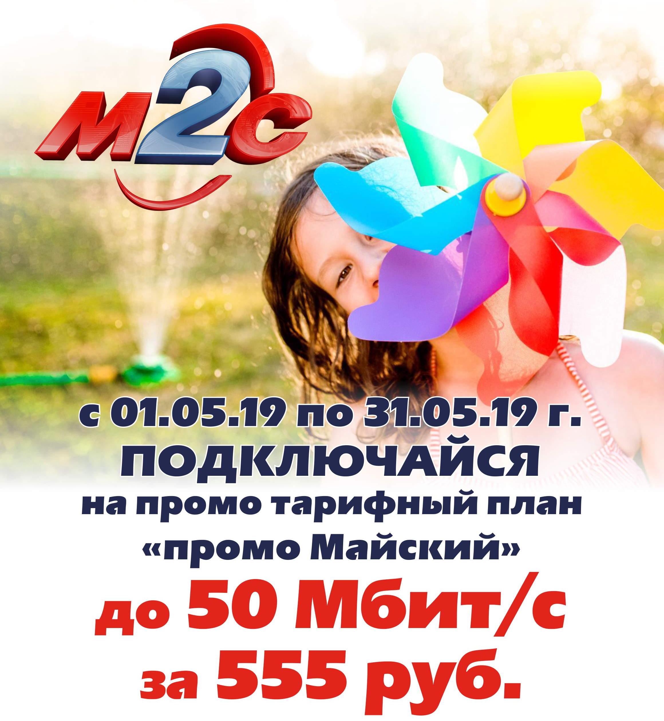 """М2С-ШПД запускает новый тариф """"промо-Майский"""" 1"""