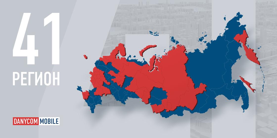 DANYCOM.Mobile появился в Камчатском крае, Рязанской, Саратовской, Сахалинской областях, республиках Марий Эл и Мордовия. 1