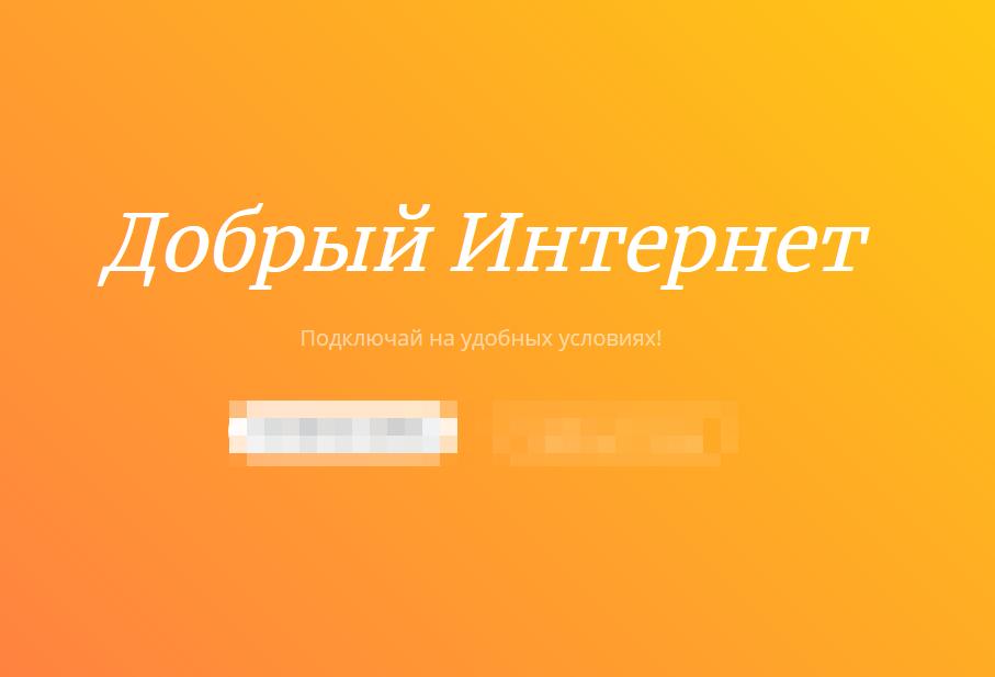 Поларлинк запустил сеть в Мурманске 1