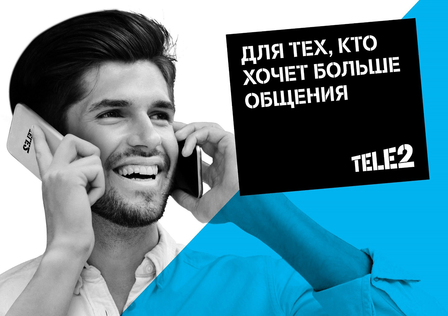 Tele2 предлагает премиальный тариф с безлимитным интернетом за границей 1
