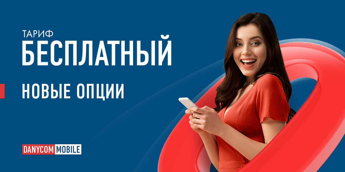 DANYCOM.Mobile дополнил тариф «Бесплатный» новыми опциями 1