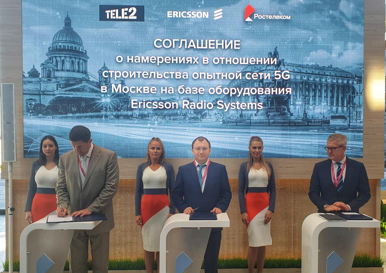 Tele2, Ericsson и «Ростелеком» создадут зону 5G в Москве 1