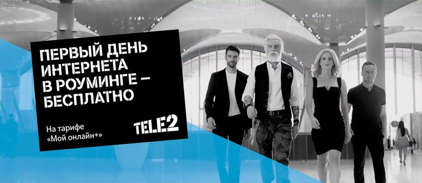 Абоненты Tele2 не платят за интернет в первый день за границей 1