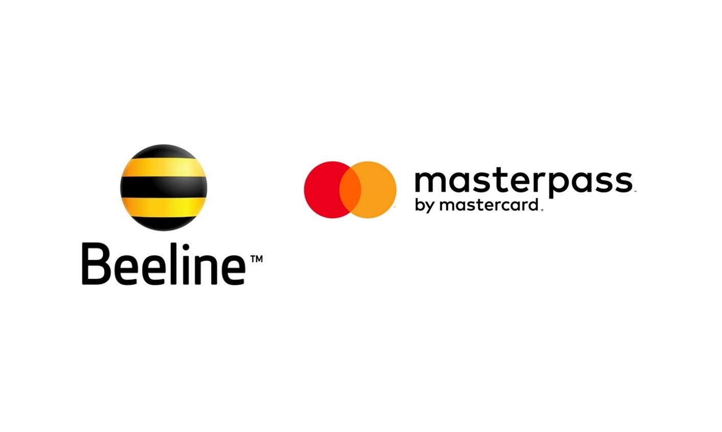 Клиенты Билайн при покупках в интернете могут пользоваться сервисом Masterpass от Mastercard 1