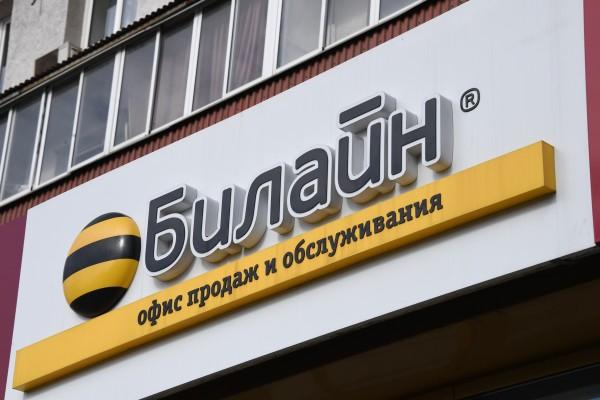 Билайн предлагает оплатить кредит в Сетелем Банке за 1 рубль 1