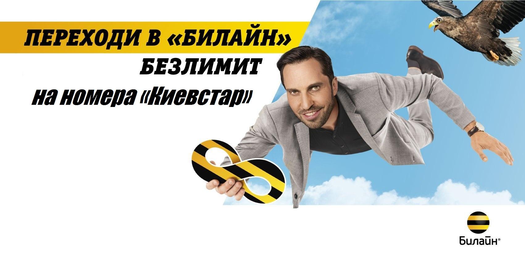 Билайн запускает безлимитные звонки в Кыргызстан на номера Билайн и на Украину на номера «Киевстар» 1
