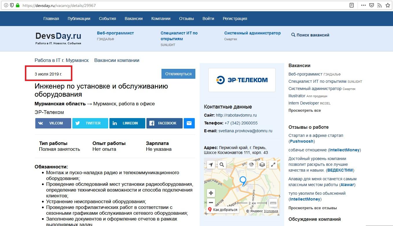 Похоже ЭР-Телеком планирует построить сеть в Мурманске 4