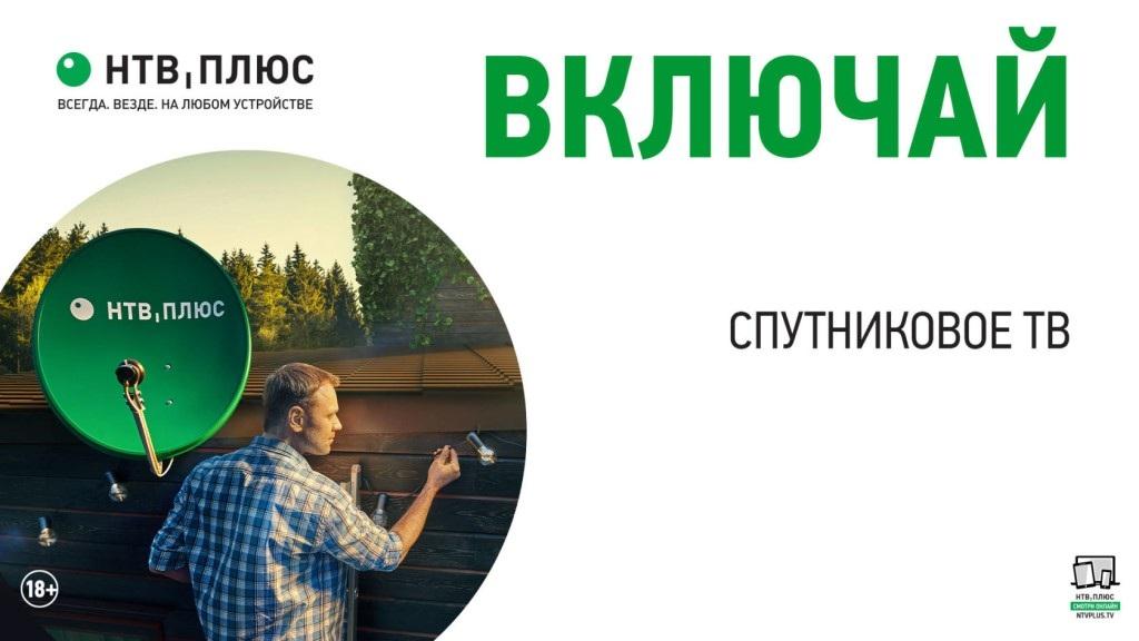 Итоги работы ОТТ‑платформы НТВ‑ПЛЮС во втором квартале 2019 года 1