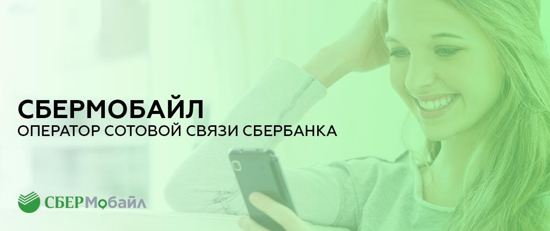 СберМобайл запустил сеть в Мурманске 1