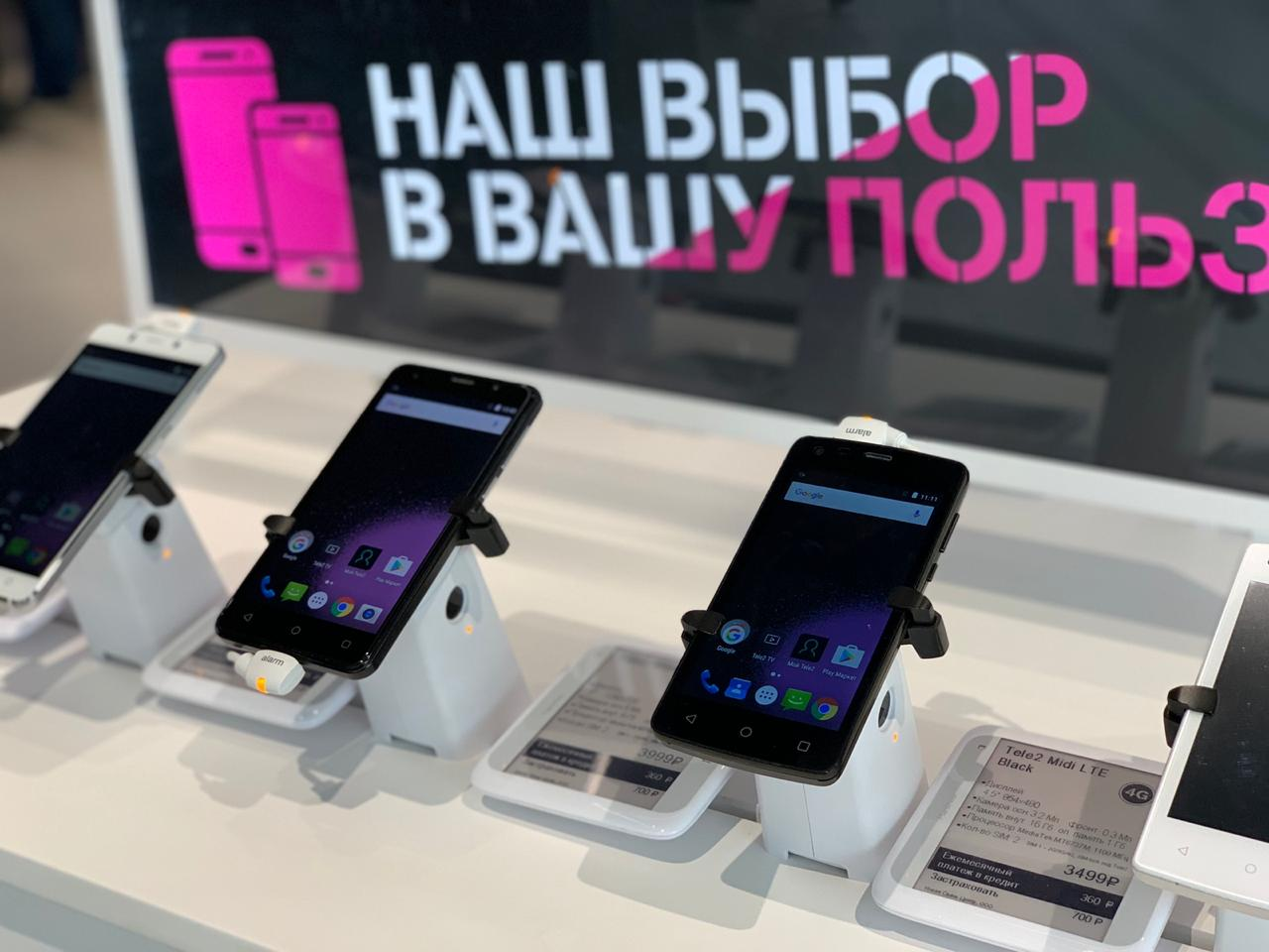 Tele2 предлагает смартфон за полцены и «умные» часы с годовой связью 1