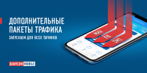 DANYCOM.Mobile представил дополнительные пакеты для всех своих тарифов 1