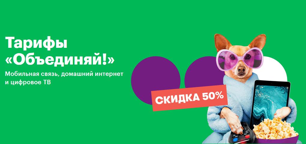«Объединяй!»: мобильная связь, домашний интернет и цифровое телевидение в одном тарифе от МегаФона 1