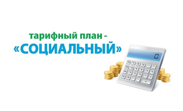Социальные тарифы операторов 1