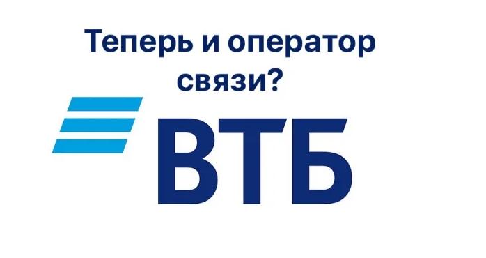 ВТБ Мобайл — что известно о новом сотовом операторе? 1