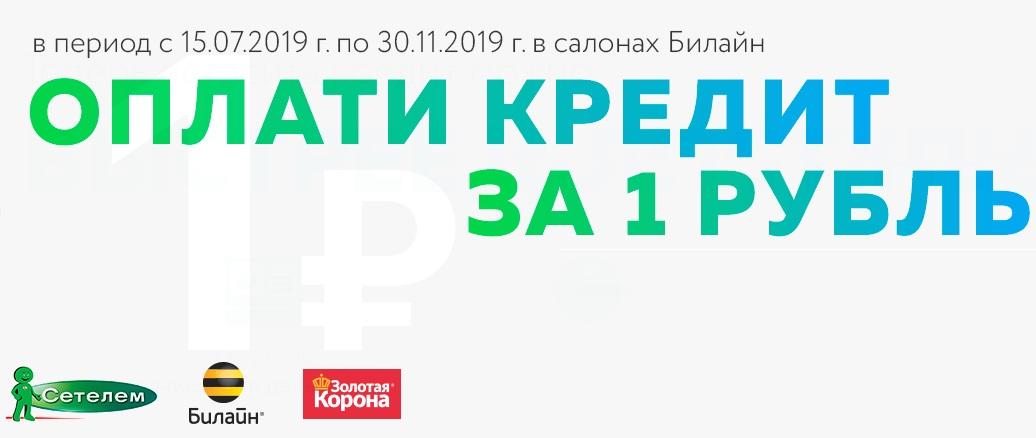 Погашение кредита «Сетелем Банк» всего за 1 рубль! 1