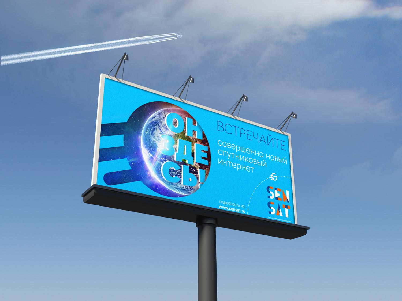 Спутниковый интернет SenSat стал доступен жителям Мурманской области 1