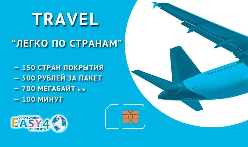 Новый тариф линейки Travel «Легко по странам» 1
