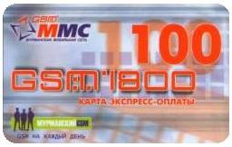 ЗАО «Мурманская Мобильная Сеть» установил пять базовых станций 1