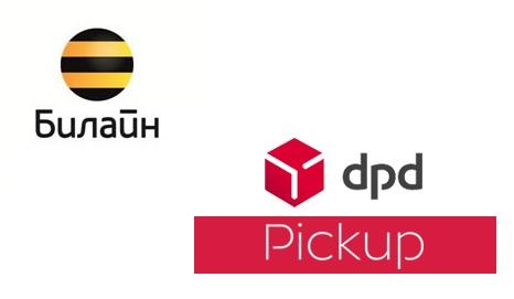 В магазинах Билайн можно отправить посылки с помощью транспортной компании DPD 1