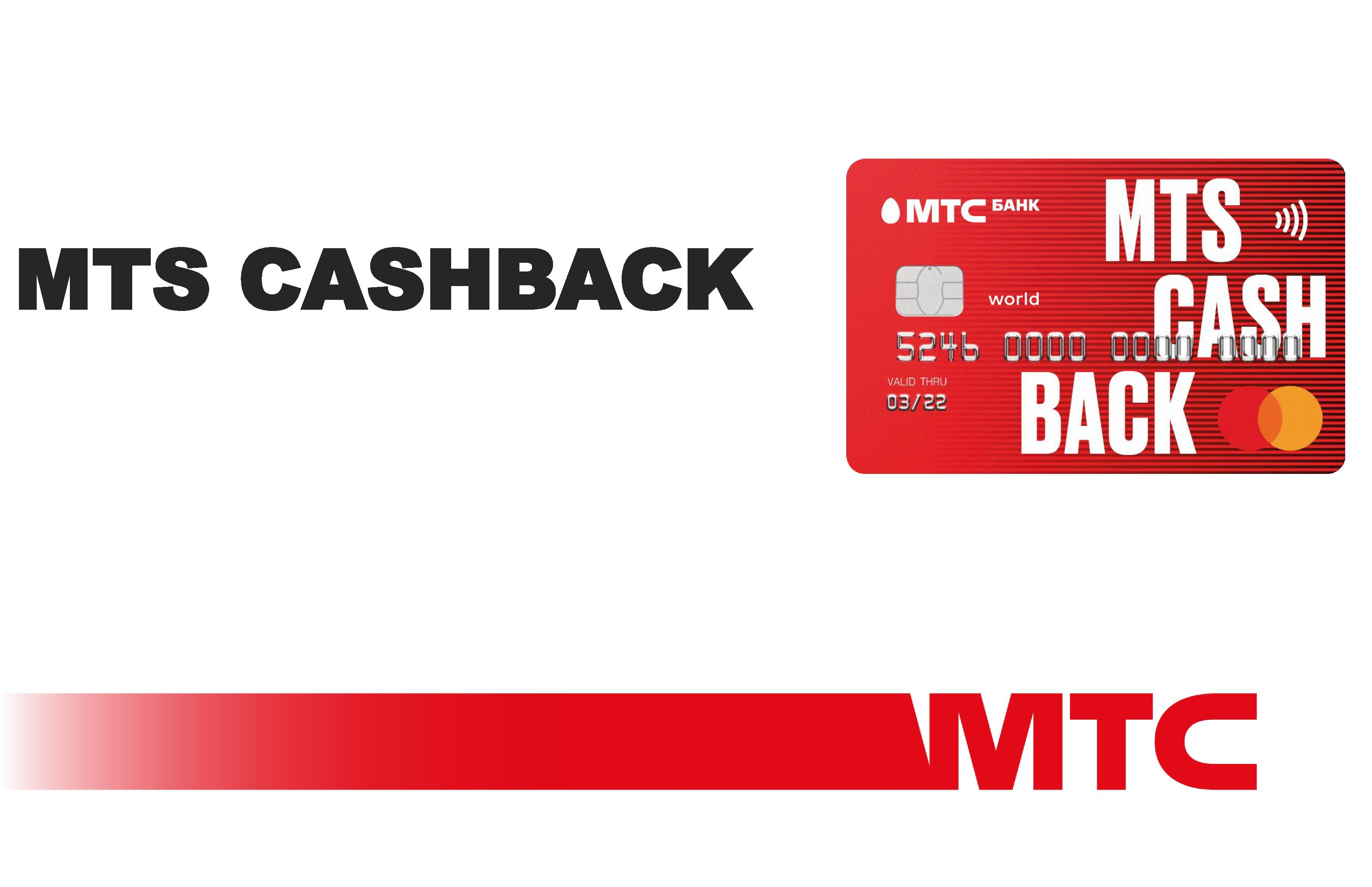 МТС Cashback меняется 1