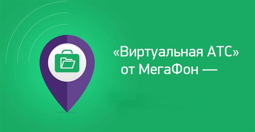 МегаФон представил мобильное приложение для управления виртуальной АТС 1