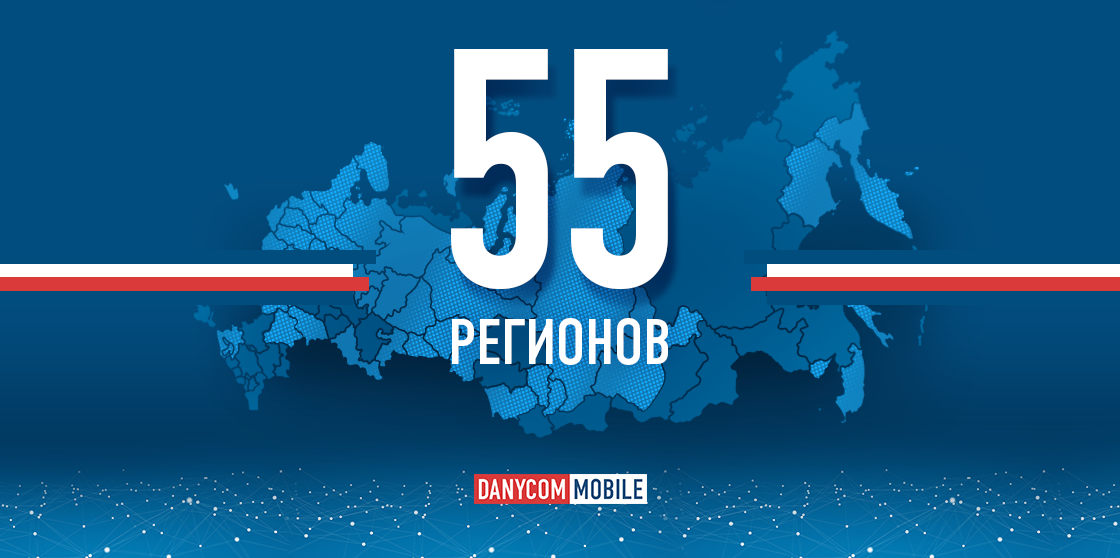 DANYCOM.Mobile запустил сеть в Ярославской области 1