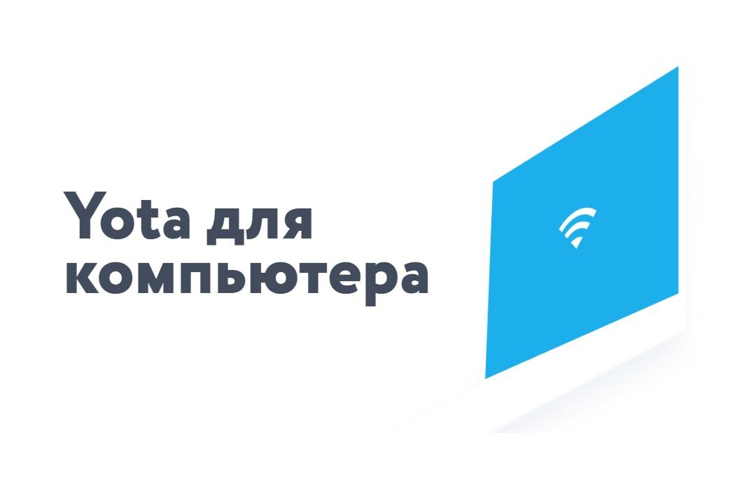 Yota снижает цены на безлимитный 4G-интернет для модемов и повышает скорости в 71 регионе 1