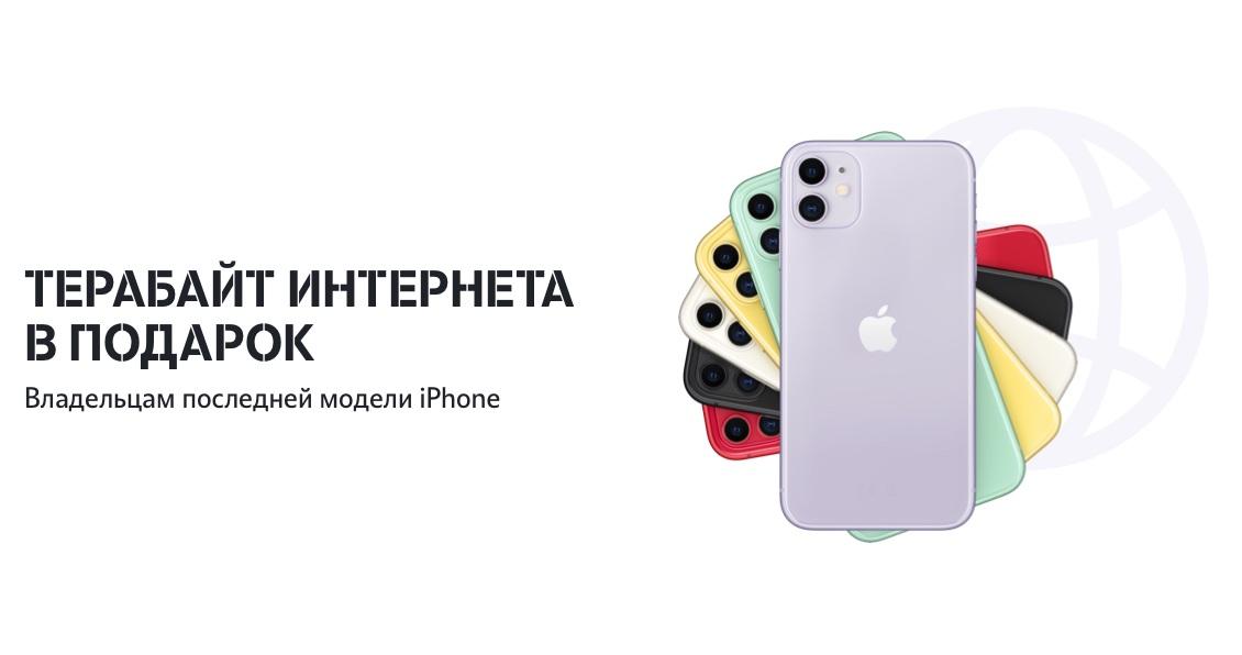 Tele2 дарит 1 Тб трафика владельцам новых iPhone 1