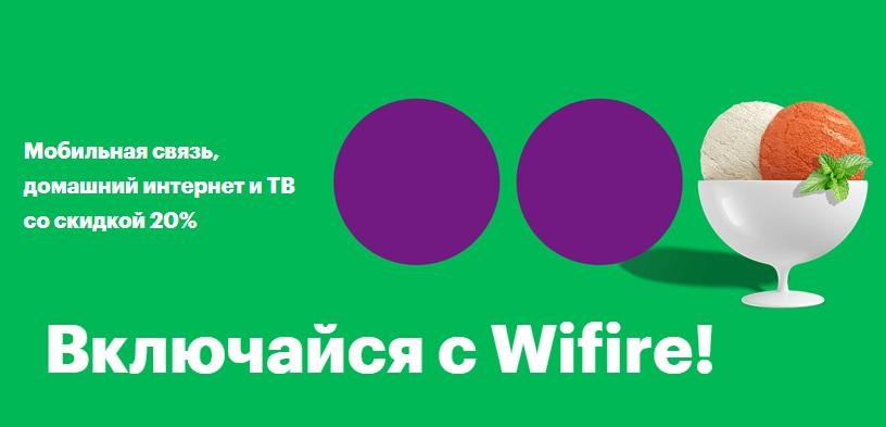 Включайся с Wifire (NetbyNet) 1