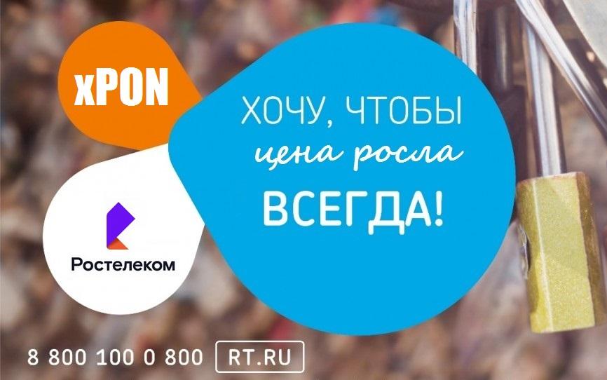 """Тариф """"Облачный"""" от Ростелекома стал дороже на 40 рублей 1"""