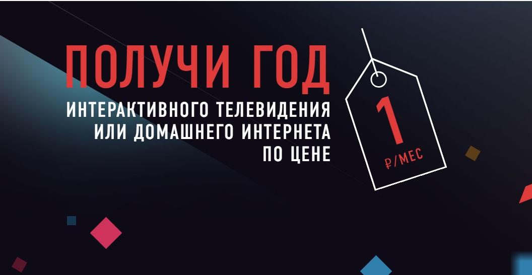 Тариф за 1 рубль для новых абонентов ТТК в Мурманской области 1